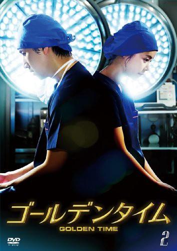 ゴールデンタイム (ノーカット版) DVD-BOX 2(未使...