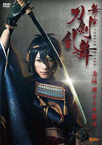 舞台『刀剣乱舞』虚伝 燃ゆる本能寺 [DVD](未使用...