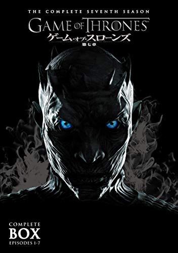ゲーム・オブ・スローンズ第七章:氷と炎の歌 DVD ...