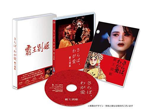 さらば、わが愛 覇王別姫 [Blu-ray](未使用の新古...