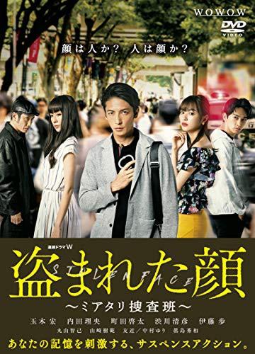 連続ドラマW  盗まれた顔 ?ミアタリ捜査班? DVD-B...