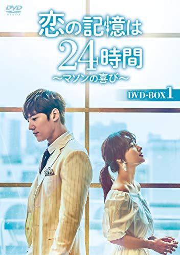 恋の記憶は24時間~マソンの喜び~ DVD-BOX1(未使用...