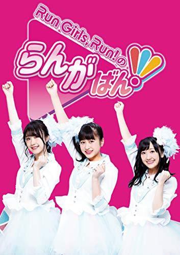 [5%還元]Run Girls Run!のらんがばん! [Blu-...