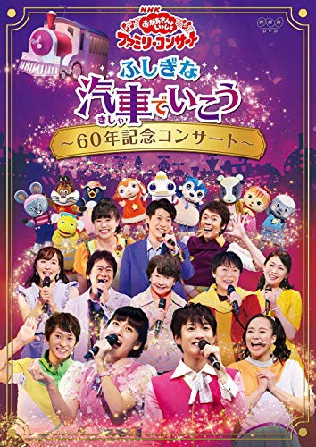 NHK「おかあさんといっしょ」ファミリーコンサー...