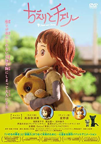 映画「ちえりとチェリー」DVD(未使用の新古品)