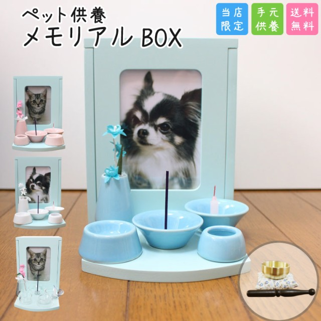 ペット仏壇 セット メモリアルBOX ブラウン 仏具8...