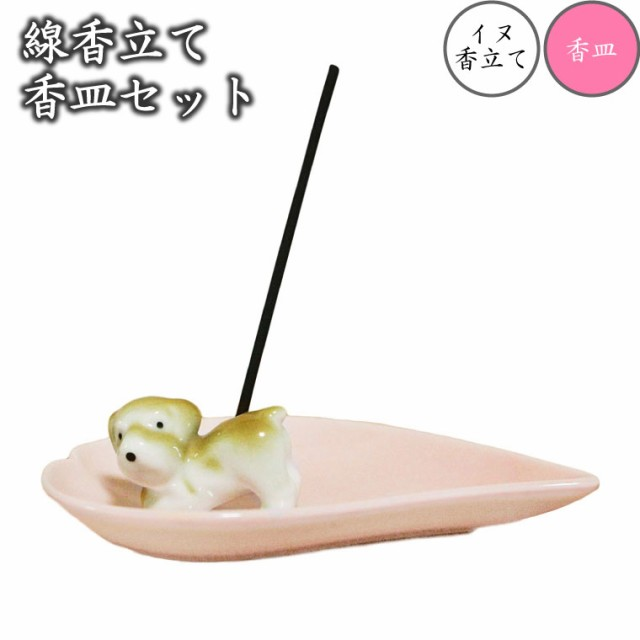 【 仏具 】 ハート 香皿 ピンク & イヌ 専用香立...