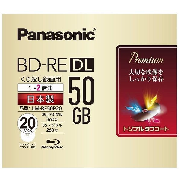 Panasonic パナソニック LM-BE50P20  BD-RE DL 2...