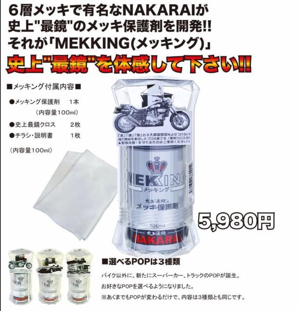NAKARAI ナカライ メッキング メッキ保護材 メッ...