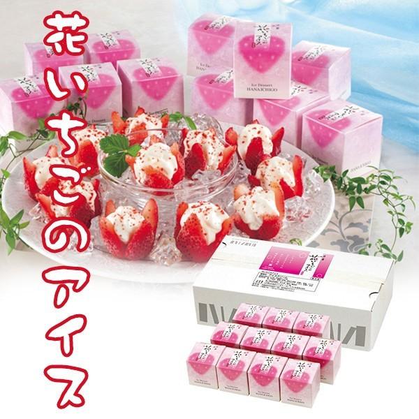 花いちごのアイス IC-4R アイスクリーム いちごス...