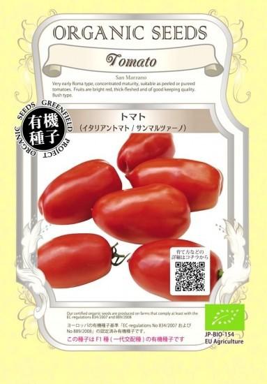 トマト とまと イタリアン 種 有機 / グリーンフ...