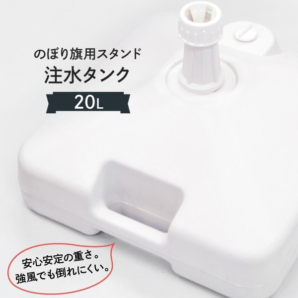 のぼりポールスタンド 20L 注水台角型