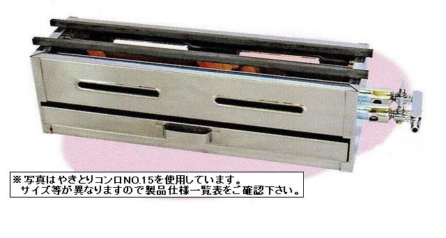 【送料無料】新品! やきとりコンロ バーナー2...