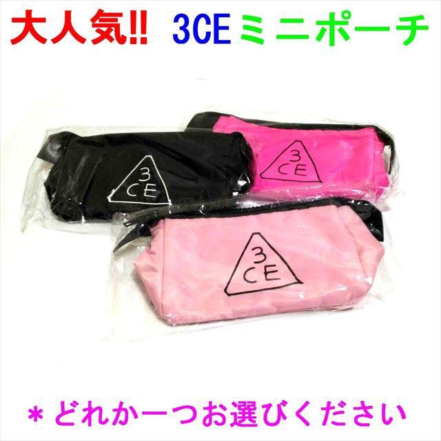 ■3CE 正規品 ■ 3CE ミニ コスメポーチ ポーチ ...