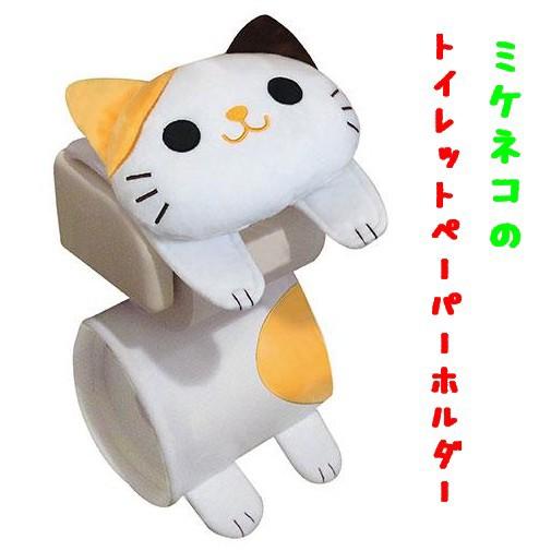 【キュンカワ☆】三毛猫 の トイレットペーパーロ...