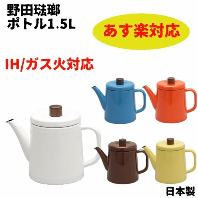 やかん おしゃれ 日本製 ih ホーロー 野田琺瑯 ポ...