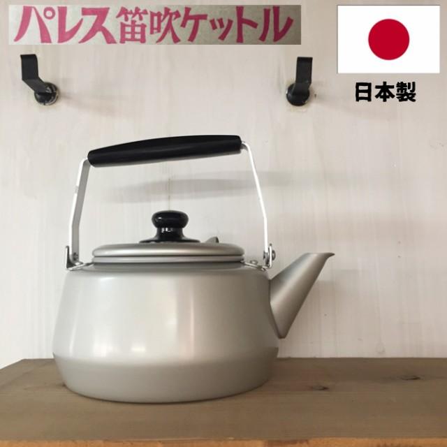 やかん おしゃれ 笛吹きケトル 日本製 アルミパレ...