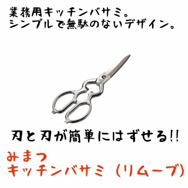 キッチンバサミ 料理ハサミ ステン みまつキッチ...