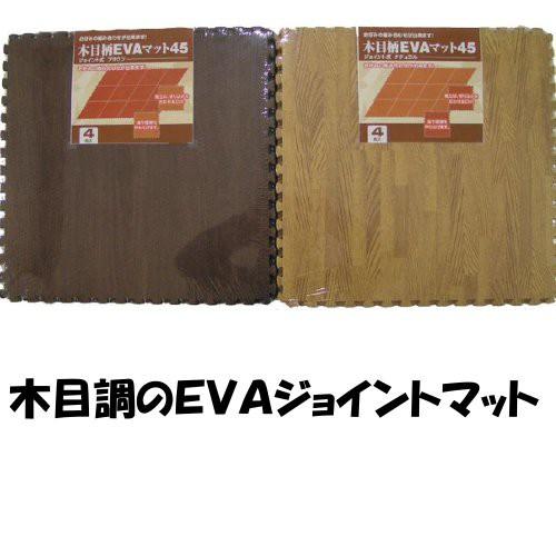 EVAジョイントマット メーカー直送商品 木目柄EVA...
