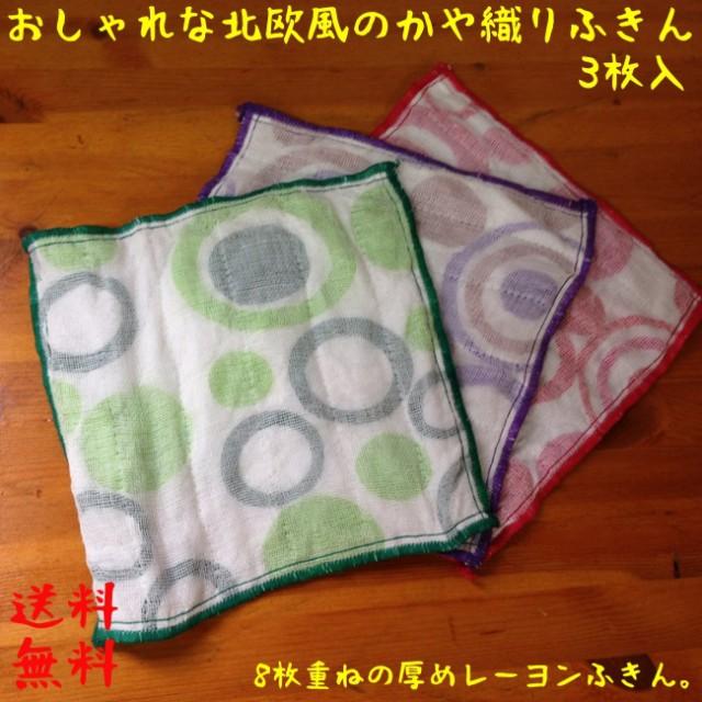 【送料無料 商品代引不可】かや織りふきん 3枚セ...