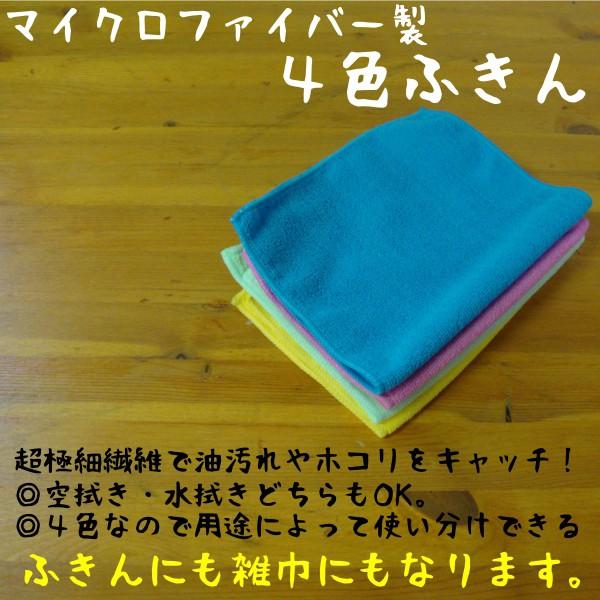 ふきん マイクロファイバー 4色ふきん 超極細繊維...