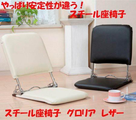 【メーカー直送商品】安定感が決めて! グロリア...