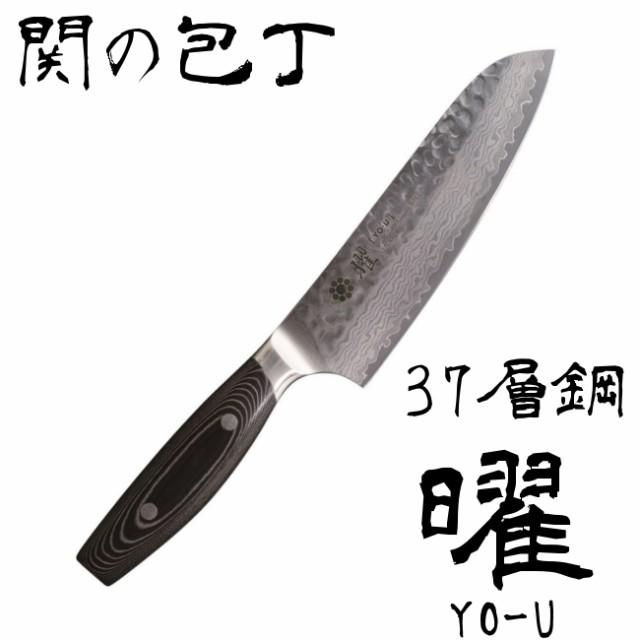 曜 YO-U 37層鋼 三徳包丁 日本製 関の包丁 ステン...