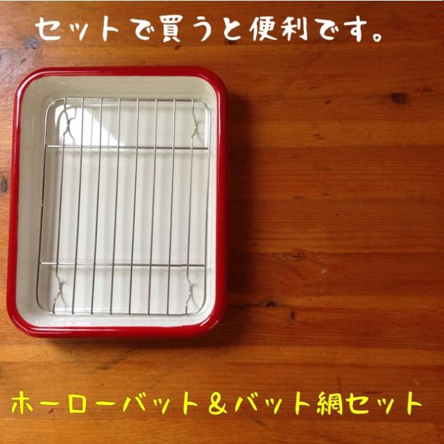 ホーローバットS&バット網セット 赤縁 30取 富士...