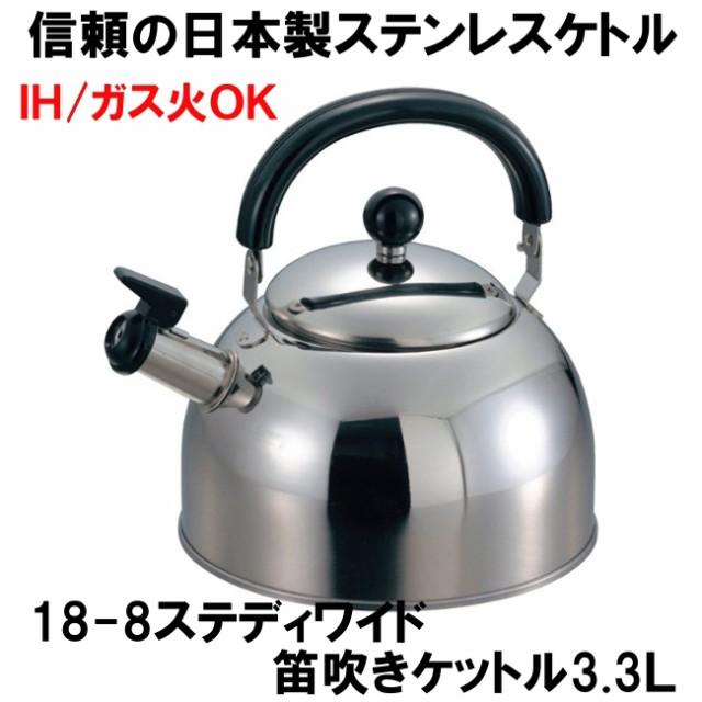 茶こし付ケトル 日本製ケトル IH対応 18-8ステデ...