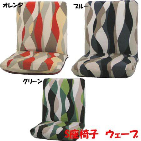 【メーカー直送商品】人気のウェーブ柄座椅子 S...