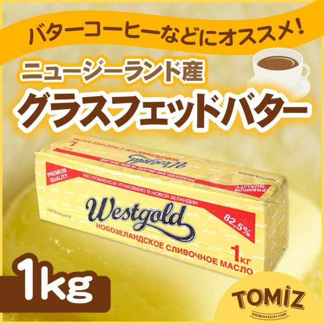 TOMIZ cuoca (富澤商店 クオカ) ニュージー...