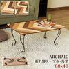 ARCHAIC 折れ脚テーブル 角型 80×40 おしゃ...