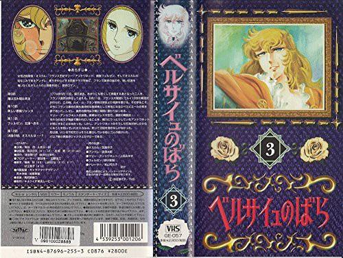 ベルサイユのばら(3) [VHS](中古品)