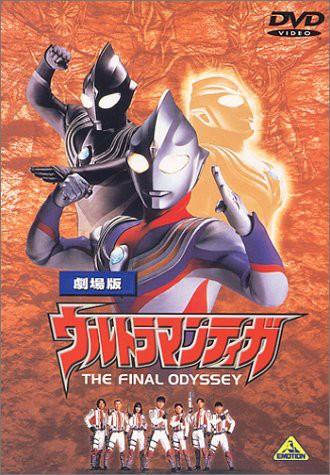 ウルトラマンティガ THE FINAL ODYSSEY【劇場版】...