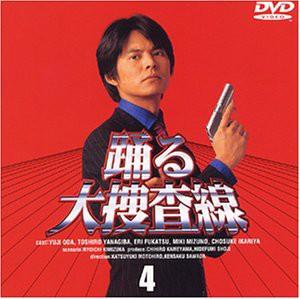 踊る大捜査線(4) [DVD](中古品)