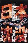 日本沈没 M-1.0 [DVD](中古品)