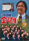 3年B組金八先生 第5シリーズ Vol.9 [DVD](中古品)...