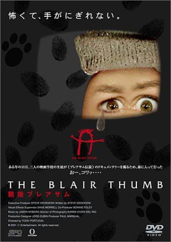 親指ブレアサム [DVD](中古品)