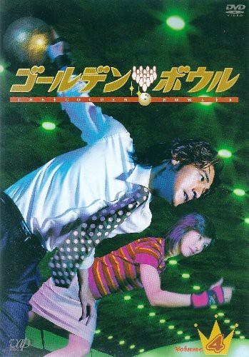 ゴールデンボウル Vol.4 [DVD](中古品)