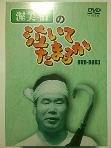 渥美清の泣いてたまるか DVD-BOX3(中古品)