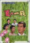 夏の一族-全集-全3話収録 [DVD](中古品)
