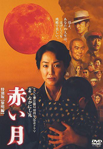 赤い月 特別版 黎明編 [DVD](中古品)