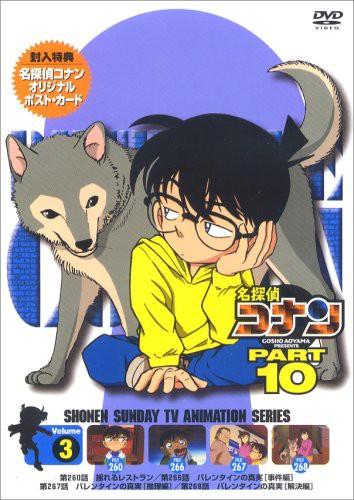 名探偵コナンDVD PART10 vol.3(中古品)