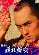 仕掛人 藤枝梅安(壱) [DVD](中古品)