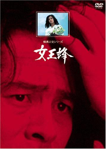 女王蜂【リマスター版】 [DVD](中古品)