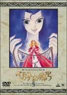 ベルサイユのばら 5 [DVD](中古品)