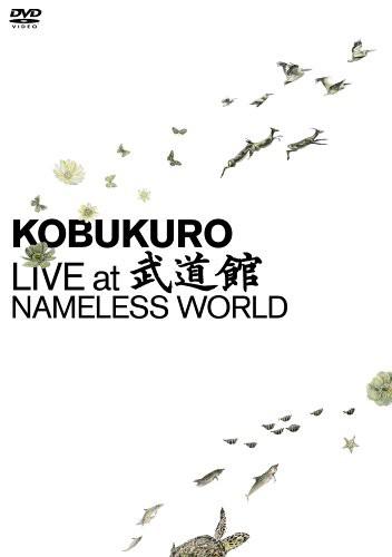 コブクロ LIVE at 武道館 [DVD](中古品)
