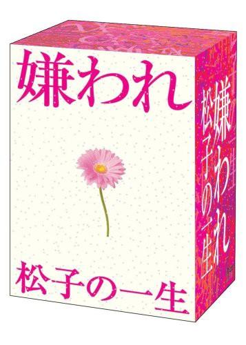 嫌われ松子の一生 TVドラマ版 DVD-BOX(中古品)