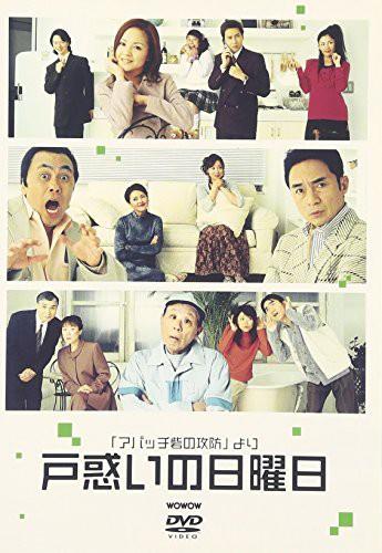 「アパッチ砦の攻防」より 戸惑いの日曜日 [DVD](...