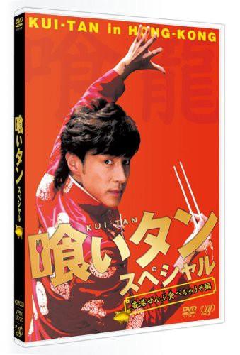 喰いタン スペシャル [DVD](中古品)